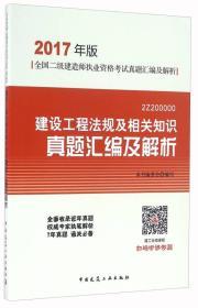 2017年版 建设工程法规及相关知识真题汇编及解析