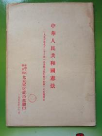 中华人民共和国宪法   1955