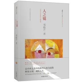人之镜:中西文学形象的人格结构