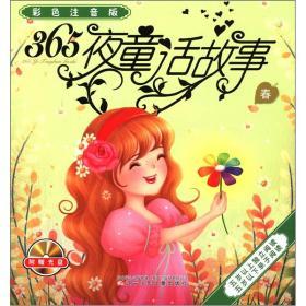 365夜童话故事·春(彩色注音版)