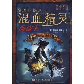 混血精灵:海盗王