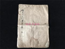 1871年抄本《楠木正成正行遗言之事》1册全。日本镰仓时代末期至南北朝时代兵法之书。有十六之攻法、攻城、楠正成军法、士鉴用法、间地定法等。末记明治六年抄写。