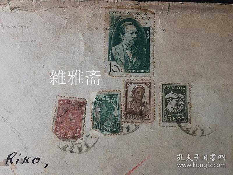1935年日本驻前苏联敖德萨领事馆寄日本挂号公函函套 带火漆封 稀少品