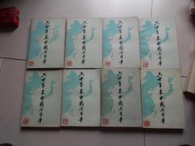 六十年来中国与日本(1-8卷全八册)一版一印