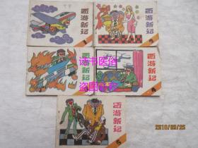 西游新记1-5  连环画——天津人民美术出版