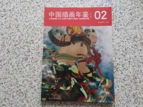 中国插画年鉴 第二辑