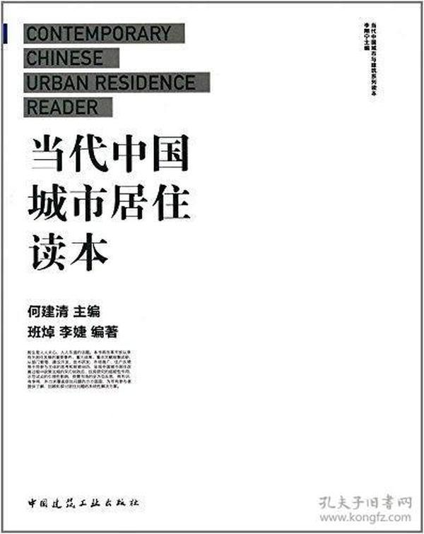 当代中国城市居住读本