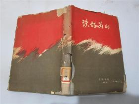 铁证如山·关于朝鲜战争的历史史实