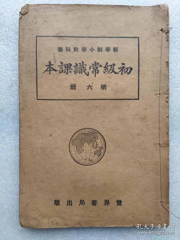 初级常识课本第六册