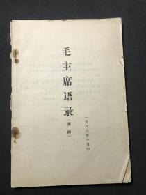 珍稀红色文献——《毛主席语录》清样本 1966年1月