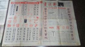 书法报1999年第7期(总第762期)1999.2.15(周报)