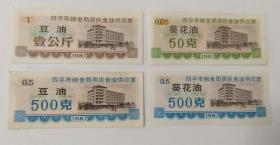 四平市油票(仅供收藏)4张合售