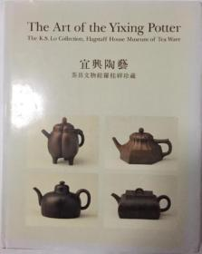 1990年《宜兴陶艺 茶具文物馆罗桂祥珍藏》The Art of the Yixing Potter. The K.S. Lo Collection