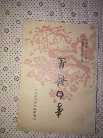 中国古典文学读本丛书 李白诗选