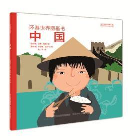 正版送书签le-环游世界图画书:中国-9787537696074