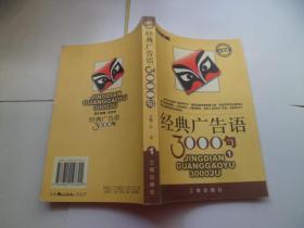 经典广告语3000句(1)