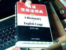 英语惯用法词典  差不多九品           1Q