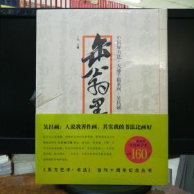 中国好书法·大师手稿系列:吴昌硕缶翁墨翰