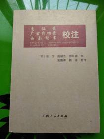 正版书籍    南征录 广右战功录 西南纪事 校注
