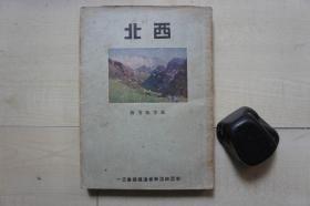 1933年新亚细亚学会28开:西北【内附地图2张】