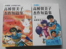 高桥留美子杰作短篇集(1、2)全二册(32开4拼1漫画)