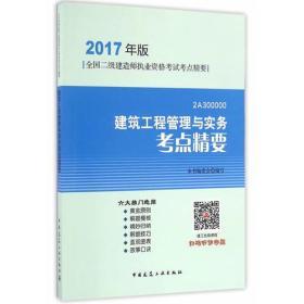 2017年版 建筑工程管理与实务考点精要