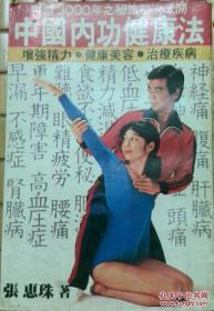 中国内功健康法