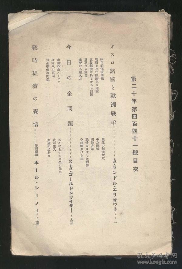 外国的新闻和杂志1940年3月(总四百四十一号,欧洲战争等内容)2018.4.17日上