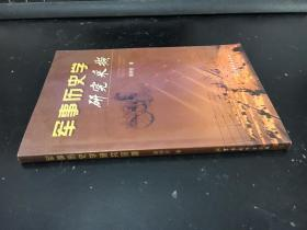 军事历史学研究采撷.(作者签赠本)