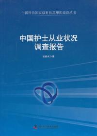 中国科协国家级科技思想库建设丛书:中国护士从业状况调查报告