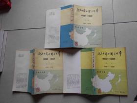 近五十年中国与日本:1932-1982 第一、二、三卷(3本合售)