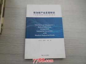 新加坡产业发展解读:产业体系构筑与现代园区建设(全新正版)1本