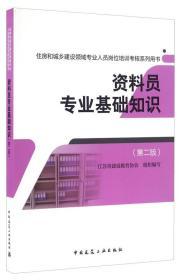 資料員專業基礎知識(第二版)/住房和城鄉建設領域專業人員崗位培訓考核系列用書
