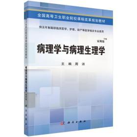 9787030424549病理学与病理生理学