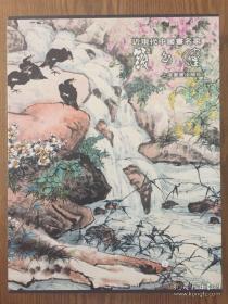 近现代中国画名家 钱行健
