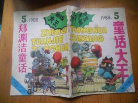 童话大王1988 第5期