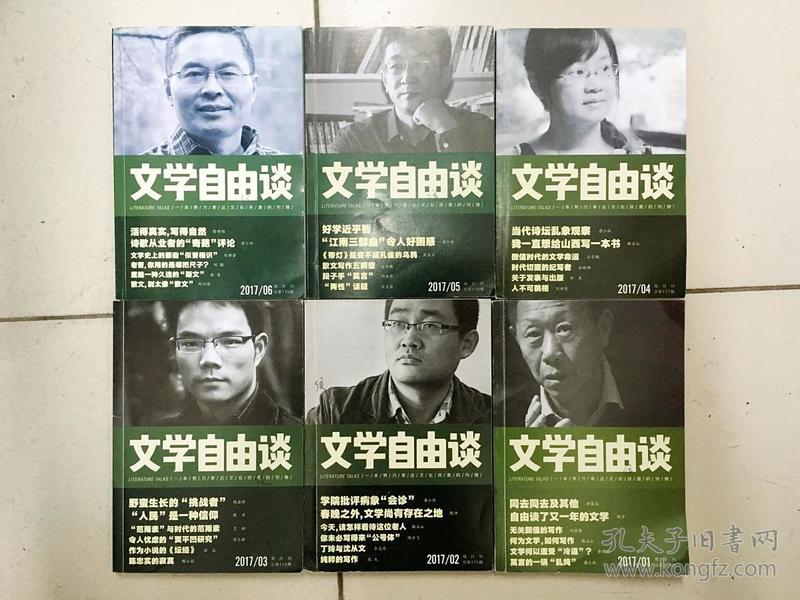 《文学自由谈》2017年第1-6期