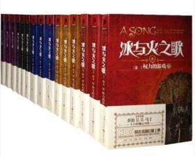 冰与火之歌全集15册 利的游戏1-15全套 卷一二三四五