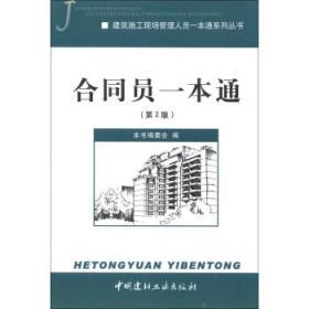 建筑施工现场管理人员一本通系列丛书:合同员一本通(第2版)