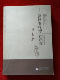 津津有味谭·食疗卷