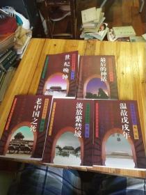 张建伟历史报告,温故戊戌年,老中国之死,最后的神话,流放紫禁城,世纪晚钟,共五册全