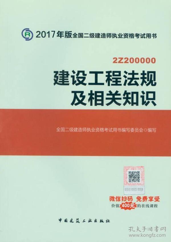 建设工程法规及相关知识(含增值服务)