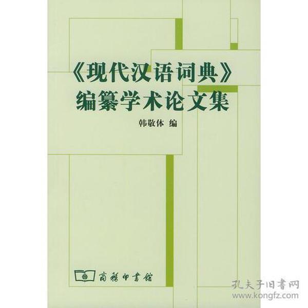 710004121X《现代汉语词典》编纂学术论文集