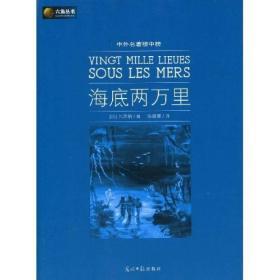 六角丛书·中外名著榜中榜:海底两万里