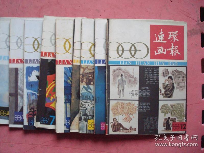 1988年《 连环画报》(1.4.5.6.7.8.9.10.11.12)【10本合卖】