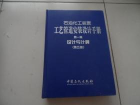 石油化工装置工艺管道安装设计手册(第一篇):设计与计算(第五版)