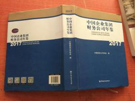 中国企业集团财务公司年鉴 2017 正版
