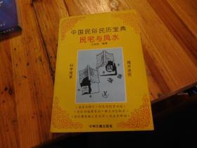 中国民俗民历宝典民宅与风水