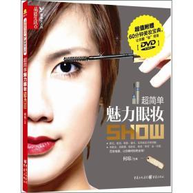 超简单的魅力眼妆SHOW