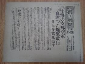 1937年8月14日【大坂朝日新闻 号外】:上海支那空军血迷的爆击敢行,青岛便衣队狙击日军水兵等
